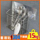 無痕貼 置物架 餐具架【C0119】 peachylife金屬面304不鏽鋼餐具架(附掛勾) MIT台灣製 完美主義