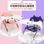 餐椅可摺疊座椅便攜式吃飯椅子小孩餐桌凳多功能餐椅 可然精品