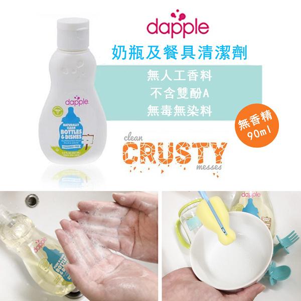 哈韓孕媽咪孕婦裝*【HG0005】美國dapple奶瓶及餐具清潔劑(90ml)