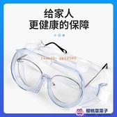 全封閉級防霧眼罩專業防病毒醫用護目鏡隔離眼罩透明護目鏡平光鏡【櫻桃菜菜子】