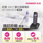 WONDER 旺德 DECT數位無線電話WT-D05