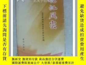 二手書博民逛書店【罕見】晚江風雲Y27942 北京新四軍研究會七師分會編 黃河出