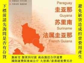 二手書博民逛書店【世界分國地圖罕見南美洲】《玻利維亞 巴拉圭 圭亞那 蘇里南 法