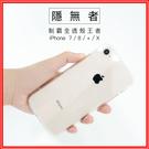 【隱無者】軟邊玻璃背殼 透明殼 iPhone SE2 11 XS XR 7 8 Plus J73 高透光 防摔殼 保護殼 手機殼 玻璃背板