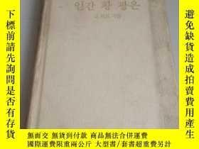 二手書博民逛書店ZICANG罕見CHAPTER【韓文】Y273906 看圖 看圖 出版1980