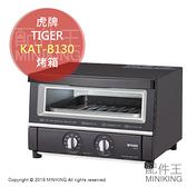 日本代購 空運 2019新款 TIGER 虎牌 KAT-B130 烤箱 烤麵包機 3片吐司 雙層隔熱玻璃