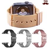 蘋果錶帶 iWatch Apple Watch 米蘭細網扣錶帶 錶帶 42mm 38mm 金屬 錶帶 手錶錶帶