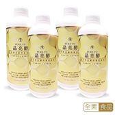 PureYu晶亮醇強化型金盞花葉黃素飲 4瓶組