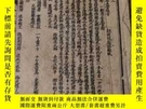 二手書博民逛書店罕見新編繡像鎮冤塔影詞——卷三、四Y138732 如圖