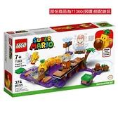 樂高LEGO SUPER MARIO 超級瑪利歐兄弟 花毛毛的毒沼澤 71383 TOYeGO 玩具e哥