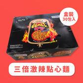 韓國 激辣點心麵 (14g*30包入) 盒裝 小雞麵 三倍辣 脆麵 隨手包 零食