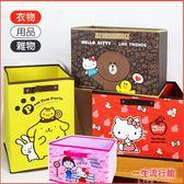 《新品》 Kitty 凱蒂貓 櫻桃小丸子 蛋黃哥  LINE 熊大 正版折疊 直橫式 收納箱 收納盒 玩具箱  B01329