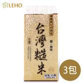 LEHO《嚐。原味》營養滿分台灣糙米800g*3