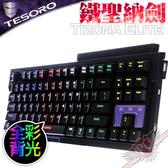 [ PC PARTY ] 鐵修羅 TESORO G2NL TIZONA 紅軸 青軸 鐵聖納劍 80% 機械式鍵盤