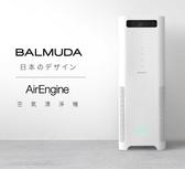 BALMUDA AirEngine 空氣清淨機 EJT-1100SD 最高級去霾性能 99%PM2.5去除 適用18坪