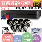 高雄/台南/屏東監視器/百萬畫素1080P主機 AHD/套裝DIY/4ch監視器/130萬管型攝影機720P*7支