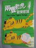 【書寶二手書T1/兒童文學_JEE】兩隻老虎歡樂歌謠_風車編輯_附光碟