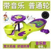 兒童扭扭車帶音樂萬向輪寶寶搖擺車1-3-6歲玩具滑行車溜溜妞妞車igo  酷男精品館