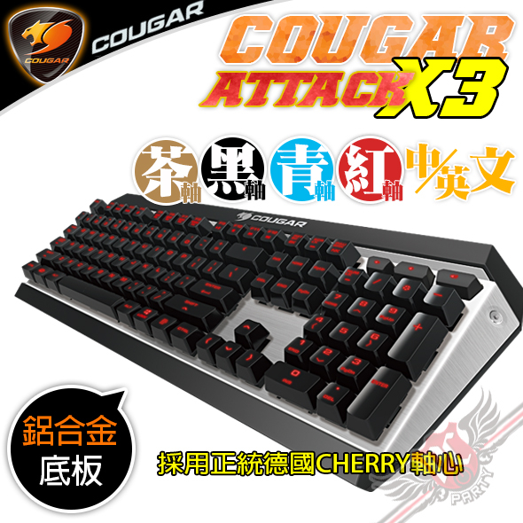 [ PC PARTY ] 美洲獅 COUGAR Attack X3 CHERRY 機械式鍵盤 青軸 黑軸  紅軸 茶軸