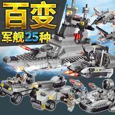 組裝積木積木7軍事拼裝航空母艦益智男童兒童玩具男孩子6-10-12歲以上