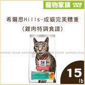 寵物家族-希爾思Hills-成貓完美體重(雞肉特調食譜)15磅(6.8kg)