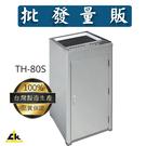 【鐵金鋼】TH-80S 不銹鋼垃圾桶 回收桶/回收架/垃圾桶/分類箱/回收站/旅館/酒店/俱樂部/餐廳/MOTEL