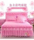 床裙 韓版蕾絲公主床裙床罩單件床蓋床套花邊防滑床笠1.8m床墊保護套 6色 雙12提前購