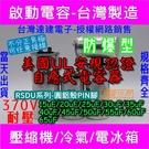 啟動電容50uF防爆耐壓370V圓鋁殼PN腳RSDU[電世界1407-8]
