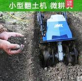 AAVIX 電動鬆土機翻土機 微耕機小型家用犁地機花員菜員果員大棚   99一件免運