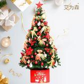 1.8米聖誕樹套餐1.5米2.4米3米大型樹韓版加密發光樹聖誕節裝飾品 好再來小屋