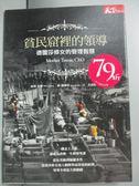 【書寶二手書T9/財經企管_NDT】貧民窟裡的領導_露瑪.伯斯