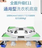 海爾洗衣機底座托架7/8/10公斤全自動滾筒波輪式專用行動萬向輪架 全館免運快速出貨