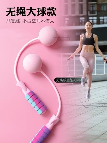 加粗無繩跳繩負重球專業燃脂健身運動初學者女生室內無線跳神抖音 wk12407