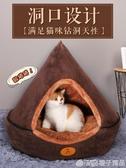 狗窩可拆洗蒙古包冬天泰迪房子型冬季貓窩封閉式寵物狗狗用品保暖  (橙子精品)