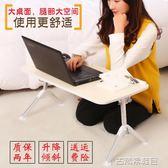 折疊桌 床上用的筆記本電腦做桌大桌板可折疊升降學生宿舍小桌子懶人書桌 古梵希igo