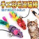 【培菓平價寵物網】dyy》手工木柄羽毛老鼠帶鈴鐺逗貓棒(顏色隨機出貨)可超取