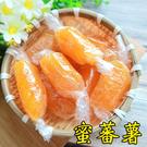蜜蕃薯 蜜地瓜 台灣番薯 古早味地瓜糖 番薯糖 300克 傳統零食 蜜餞 果乾 年貨大街 【正心堂】