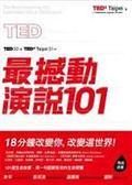 (二手書)TED最撼動演說101:用一句話解答你的生命問題,18分鐘改變你,改變這世界..