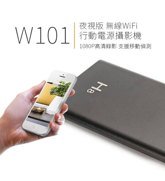 (周年慶特價)W101無線WIFI行動電源針孔攝影機1080P遠端監視器竊聽器*限量10組*