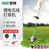 便攜式打草機充電式除草機家用割草機草坪修剪機40V電動剪草機LXY3917【黑色妹妹】
