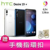 分期0利率 HTC Desire 19+ (6GB/128GB) 首款三鏡頭設計 智慧型手機 贈『手機指環扣*1』