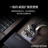 分線器3.0一拖四hub多接口轉換器電腦集線擴展器 全館免運