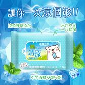 適膚克林 清涼薄荷濕巾10抽/包  無酒精螢光劑 SGS檢驗合格 迷你攜帶包