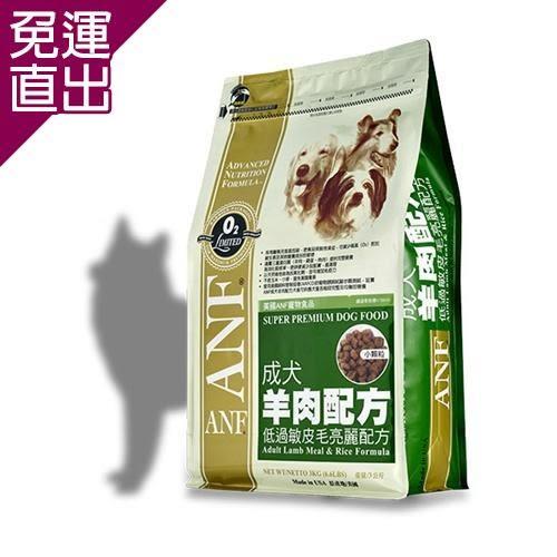 ANF愛恩富 成犬羊肉配方 小顆粒 狗飼料15公斤 X 1包【免運直出】