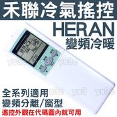 HERAN 禾聯冷氣遙控器 【全系列適用】禾聯 良峰 變頻冷暖 冷氣遙控器 變頻 分離式 窗型