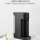 即熱飲水機BluePro博樂寶飲水機即熱式家用小型台式全自動智慧桌面 【全館免運】