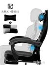 電競椅 電腦椅家用辦公椅子靠背簡約轉椅老板升降座椅主播可躺電競游戲椅 MKS阿薩布魯