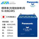 久大電池 日本國際牌 Panasonic N-80B24RS CAOS 支援 標準車(充電制御車)