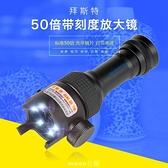 放大鏡50倍6led帶燈調焦手機刻度讀數測量放大器放大鏡手機刻度 現貨快出