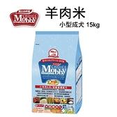 莫比羊肉米小型成犬15kg